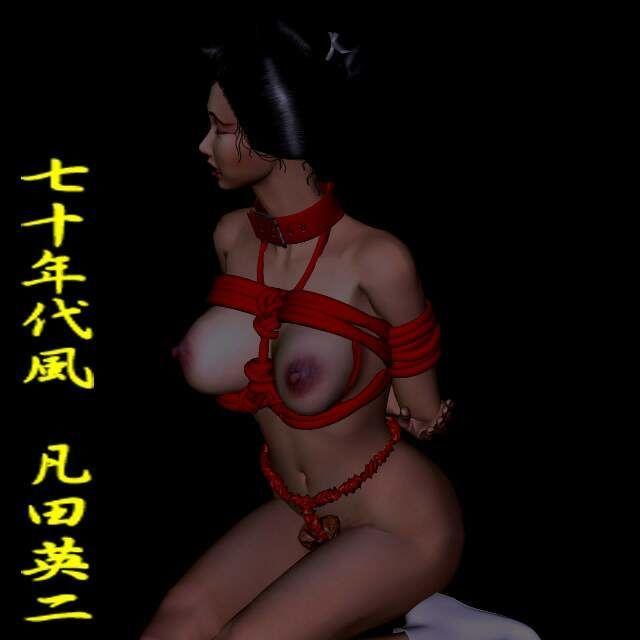 Bondage Images 05