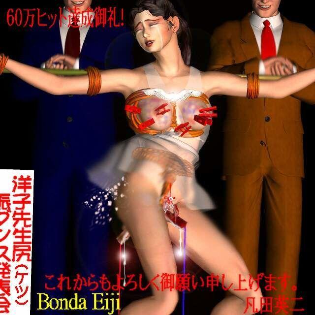 Bondage Images 01 - part 2