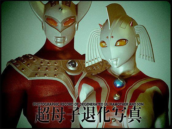 [Heroineism] Chou Hentai Ultra Boshi (Ultraman)