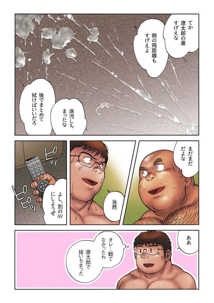 Danshi Koukousei Weightlifter Taikai-go no Hotel de no Aoi Yoru - part 2