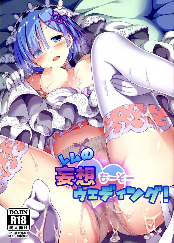 Rem no Mousou Wedding!
