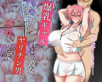 November. nanohana Bakunyuu Gal no Ore no Kanojo ga TenniCir no Yarichin Otoko ni Netorareta Hanashi - My Big Breasted..