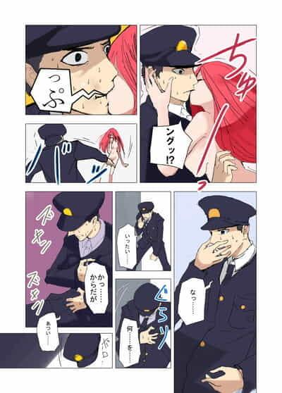 Amuai Okashi Seisakusho KOJIKA- Amuai TSF Comic Shuu Kyuukyoku no Milk - part 2