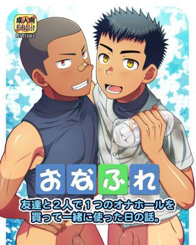 LUNATIQUE (Futase Hikaru) OnaFrie - Tomodachi to Futari de Hitotsu no Onahole o Katte Issho ni Tsukatta Hi no Hanashi...