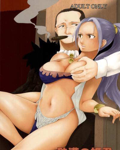 (C86) PARANOIA CAT (Fujiwara Shunichi) Sabaku no Himegimi - Princess of the Desert (ONE PIECE) EHCOVE