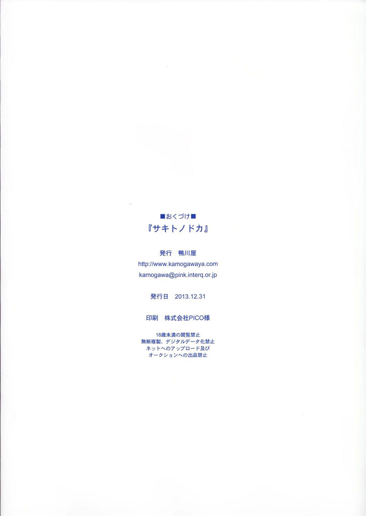 (C85) Kamogawaya (Kamogawa Tanuki) Saki to Nodoka (Saki) SaHa