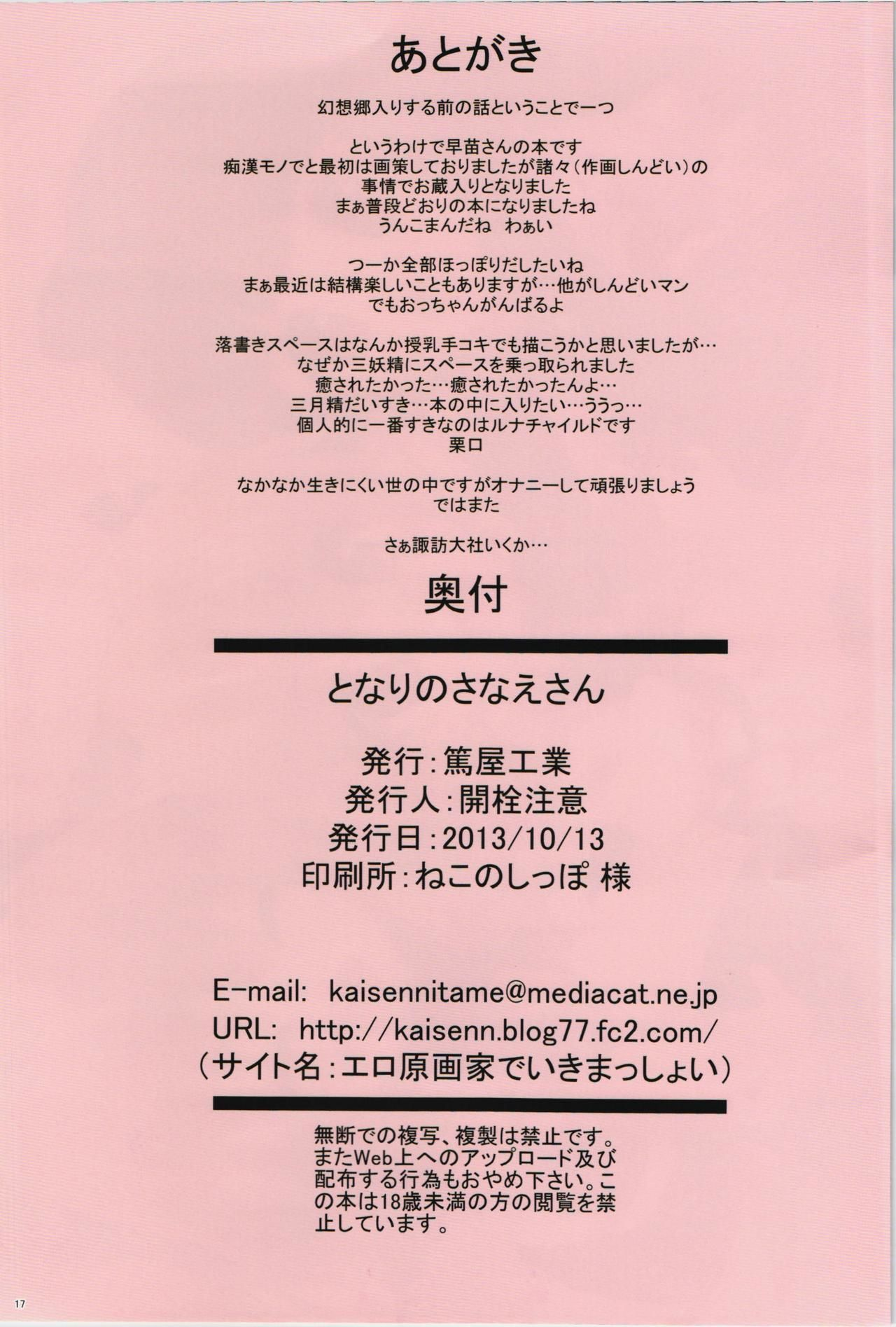 (Kouroumu 9) Atsuya Kougyou (Kaisen Chuui) Tonari no Sanae-san - My Neighbor Sanae (Touhou Project) {rampantserenity}