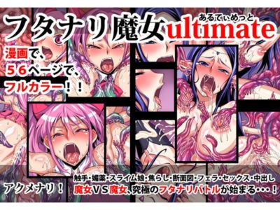 Akumenari! Futanari Majo Ultimate - Futanari Witch Ultimate {} Digital
