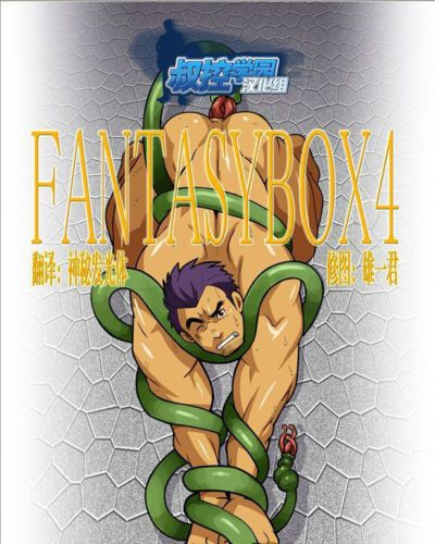 Gamushara! (Nakata Shunpei) FANTASY BOX 4 Kylix Digital