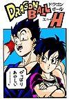 Garland- Dragon Ball H