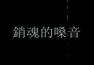 中國 女性主導 310 - 22 min