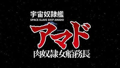 Female Crew of Space Slave Battleship Amado 1 - 39 min